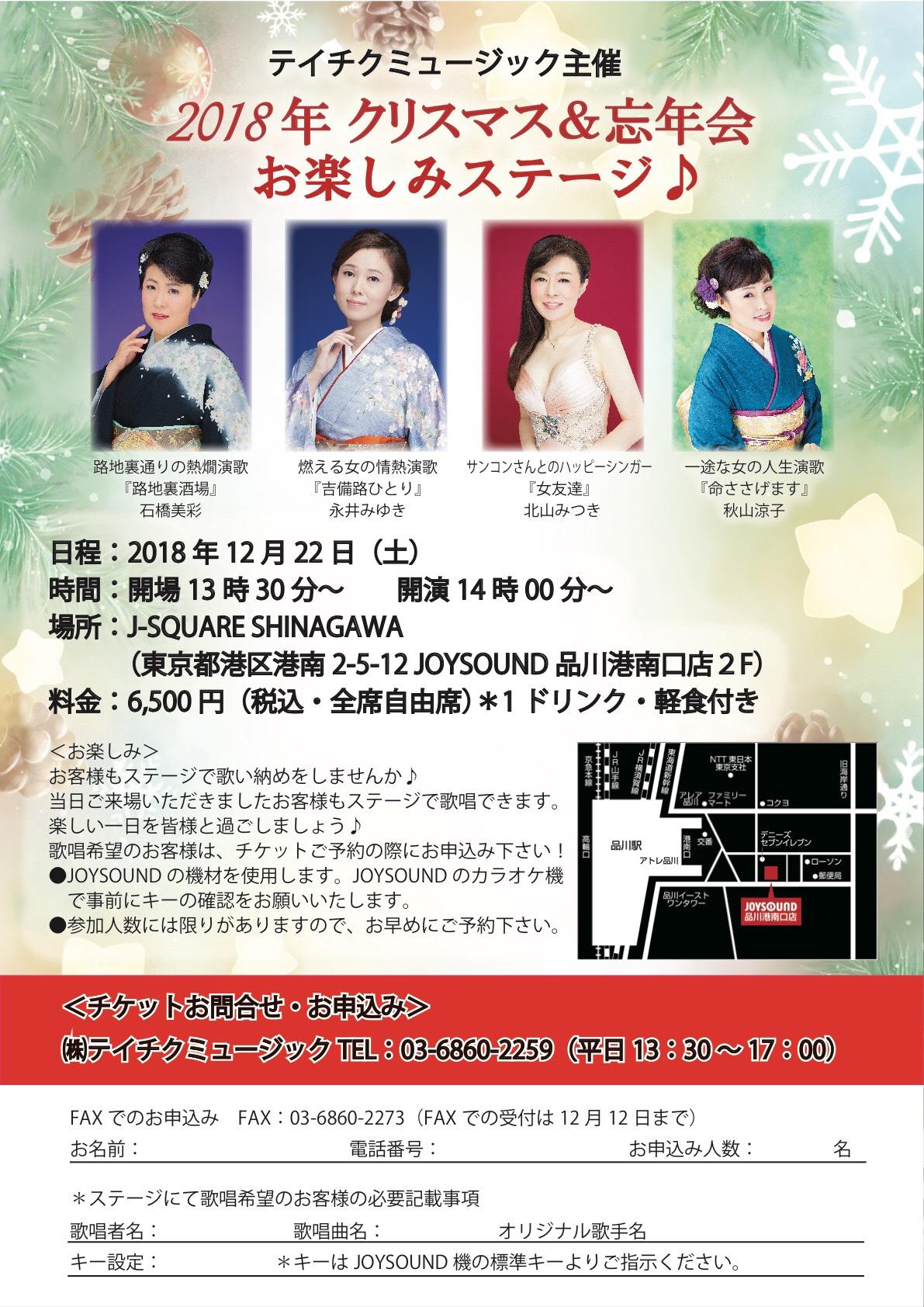 テイチクミュージック主催「2018年クリスマス&忘年会お楽しみステージ♪」 @ J-SQUARE SHINAGAWA